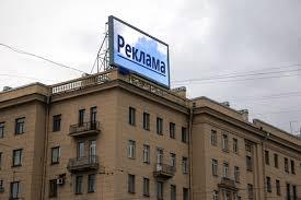 реклама на крыше
