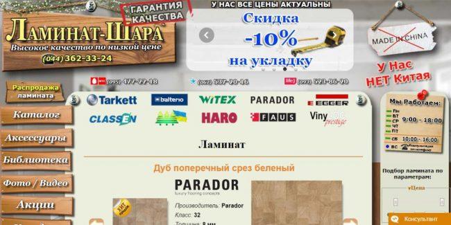 покупка ламината в интернет магазине